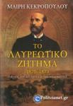ΤΟ ΛΑΥΡΕΩΤΙΚΟ ΖΗΤΗΜΑ 1870-1873