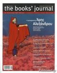 THE BOOK'S JOURNAL, ΤΕΥΧΟΣ 99, ΙΟΥΝΙΟΣ 2019
