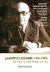 ΔΗΜΗΤΡΙΟΣ ΒΕΖΑΝΗΣ (1904-1968)