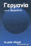 ΓΕΡΜΑΝΙΑ (ΔΥΤΙΚΗ) ΒΕΡΟΛΙΝΟ (ΔΕΥΤΕΡΟΣ ΤΟΜΟΣ)