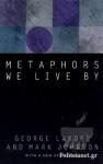 (P/B) METAPHORS WE LIVE BY