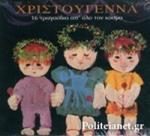 (CD) ΧΡΙΣΤΟΥΓΕΝΝΑ