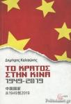 ΤΟ ΚΡΑΤΟΣ ΣΤΗΝ ΚΙΝΑ 1949-2019