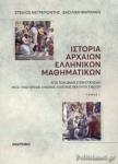 ΙΣΤΟΡΙΑ ΑΡΧΑΙΩΝ ΕΛΛΗΝΙΚΩΝ ΜΑΘΗΜΑΤΙΚΩΝ (ΠΡΩΤΟΣ ΤΟΜΟΣ)