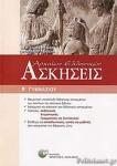 ΑΣΚΗΣΕΙΣ ΑΡΧΑΙΩΝ ΕΛΛΗΝΙΚΩΝ Β΄ ΓΥΜΝΑΣΙΟΥ