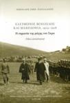 ΕΛΕΥΘΕΡΙΟΣ ΒΕΝΙΖΕΛΟΣ ΚΑΙ ΜΑΚΕΔΟΝΙΑ, 1914-1918