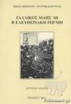 ΓΑΛΛΙΚΟΣ ΜΑΗΣ '68 - Η ΕΛΕΥΘΕΡΙΑΚΗ ΡΩΓΜΗ