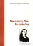 ΝΙΚΟΛΑΟΣ ΝΙΚ. ΣΑΡΙΠΟΛΟΣ