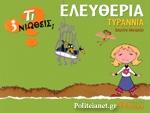 ΕΛΕΥΘΕΡΙΑ - ΤΥΡΑΝΝΙΑ