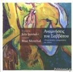 ΑΝΑΜΝΗΣΕΙΣ ΤΟΥ ΣΑΒΒΑΤΟΥ (+CD)