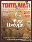 ΤΡΙΤΟ ΜΑΤΙ, ΤΕΥΧΟΣ 285