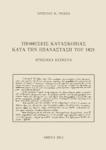 ΥΠΟΘΕΣΕΙΣ ΚΑΤΑΣΚΟΠΙΑΣ ΚΑΤΑ ΤΗΝ ΕΠΑΝΑΣΤΑΣΗ ΤΟΥ 1821