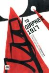 ΤΟ ΔΙΑΡΚΕΣ 1917
