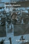 ΜΙΚΗΣ ΘΕΟΔΩΡΑΚΗΣ: ΤΟ ΧΡΟΝΙΚΟ ΜΙΑΣ ΕΠΑΝΑΣΤΑΣΗΣ 1960-1967