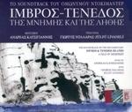 (CD) ΙΜΒΡΟΣ-ΤΕΝΕΔΟΣ, ΤΗΣ ΜΝΗΜΗΣ ΚΑΙ ΤΗΣ ΛΗΘΗΣ