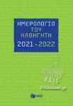 ΗΜΕΡΟΛΟΓΙΟ ΤΟΥ ΚΑΘΗΓΗΤΗ 2021-2022