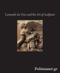 (H/B) LEONARDO DA VINCI AND THE ART OF SCULPTURE
