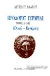 ΗΡΟΔΟΤΟΥ ΙΣΤΟΡΙΑΙ ΤΟΜΟΣ Α΄ (Α-Β)