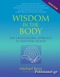 (P/B) WISDOM IN THE BODY