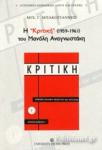 """Η """"ΚΡΙΤΙΚΗ"""" (1959-1961) ΤΟΥ ΜΑΝΟΛΗ ΑΝΑΓΝΩΣΤΑΚΗ"""