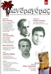 ΜΑΝΔΡΑΓΟΡΑΣ, ΤΕΥΧΟΣ 63, ΝΟΕΜΒΡΙΟΣ 2020