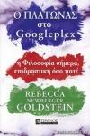 Ο ΠΛΑΤΩΝΑΣ ΣΤΟ GOOGLEPLEX