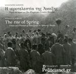 Η ΙΕΡΟΤΕΛΕΣΤΙΑ ΤΗΣ ΑΝΟΙΞΗΣ (ΔΙΓΛΩΣΣΗ ΕΚΔΟΣΗ, ΕΛΛΗΝΙΚΑ-ΑΓΓΛΙΚΑ)