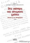 ΙΣΤΟΡΙΑ ΣΤ΄ ΔΗΜΟΤΙΚΟΥ ΣΤΑ ΝΕΟΤΕΡΑ ΚΑΙ ΣΥΓΧΡΟΝΑ ΧΡΟΝΙΑ (ΤΕΤΡΑΔΙΟ)