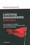 Ο ΑΡΙΣΤΕΡΟΣ ΕΘΝΙΚΟΛΑΙΚΙΣΜΟΣ 2008-2013