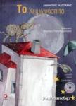 ΤΟ ΧΕΙΜΩΝΟΣΠΙΤΟ (+CD)