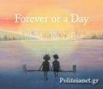 (Η/Β) FOREVER OR A DAY
