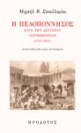 Η ΠΕΛΟΠΟΝΝΗΣΟΣ ΚΑΤΑ ΤΗΝ ΔΕΥΤΕΡΑΝ ΤΟΥΡΚΟΚΡΑΤΙΑΝ (1715-1821)
