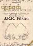 ΛΕΞΙΚΟ ΤΗΣ QUENYA, ΤΗΣ ΓΛΩΣΣΑΣ ΤΩΝ ΥΨΗΛΩΝ ΞΩΤΙΚΩΝ ΤΟΥ J. R. R. TOLKIEN
