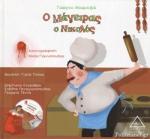 Ο ΜΑΓΕΙΡΑΣ Ο ΝΙΚΟΛΟΣ (+CD)