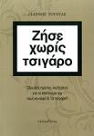 ΖΗΣΕ ΧΩΡΙΣ ΤΣΙΓΑΡΟ