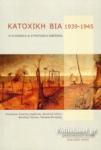 ΚΑΤΟΧΙΚΗ ΒΙΑ 1939-1945