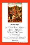 Η ΠΟΛΙΤΙΚΗ ΣΚΕΨΗ ΣΤΗΝ ΕΥΡΩΠΗ ΤΟΥ ΜΕΣΑΙΩΝΑ (1250-1450)