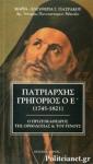 ΠΑΤΡΙΑΡΧΗΣ ΓΡΗΓΟΡΙΟΣ Ο Ε΄ (1745-1821)