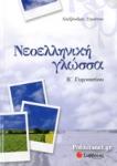 ΝΕΟΕΛΛΗΝΙΚΗ ΓΛΩΣΣΑ Β΄ ΓΥΜΝΑΣΙΟΥ