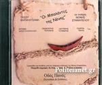 (CD) ΟΙ ΜΠΑΛΑΝΤΕΣ ΤΗΣ ΝΟΝΗΣ