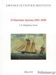 Ο ΝΑΥΤΙΚΟΣ ΑΓΩΝΑΣ 1821-1830