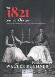 ΤΟ 1821 ΚΑΙ ΤΟ ΘΕΑΤΡΟ
