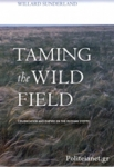 (P/B) TAMING THE WILD FIELD