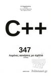 C++ 347 ΛΥΜΕΝΕΣ ΑΣΚΗΣΕΙΣ ΜΕ ΣΧΟΛΙΑ
