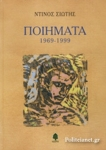 ΣΙΩΤΗΣ: ΠΟΙΗΜΑΤΑ 1969-1999