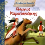 ΓΕΩΡΓΙΟΣ ΚΑΡΑΙΣΚΑΚΗΣ, 1782-1827