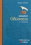 ΟΜΗΡΟΥ ΟΔΥΣΣΕΙΑ - ΓΙΑ ΤΗΝ Α΄ ΤΑΞΗ ΓΥΜΝΑΣΙΟΥ