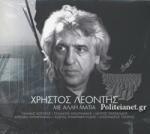 (CD) ΜΕ ΑΛΛΗ ΜΑΤΙΑ