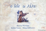 O LELE Ω ΛΕΛΕ (+CD) (ΤΡΙΓΛΩΣΣΗ ΕΚΔΟΣΗ ΣΕ ΕΛΛΗΝΙΚΑ, ΒΛΑΧΙΚΑ ΚΑΙ ΑΓΓΛΙΚΑ)