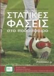 ΣΤΑΤΙΚΕΣ ΦΑΣΕΙΣ ΣΤΟ ΠΟΔΟΣΦΑΙΡΟ